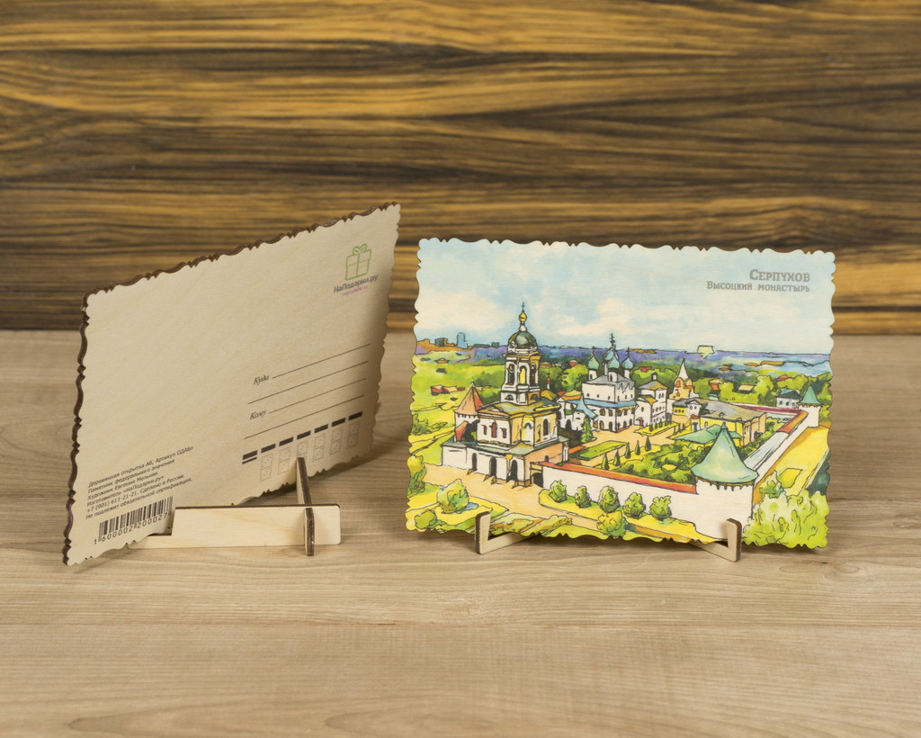 """Деревянная открытка """"Серпухов. Высоцкий мужской монастырь"""" А6 Комплект"""