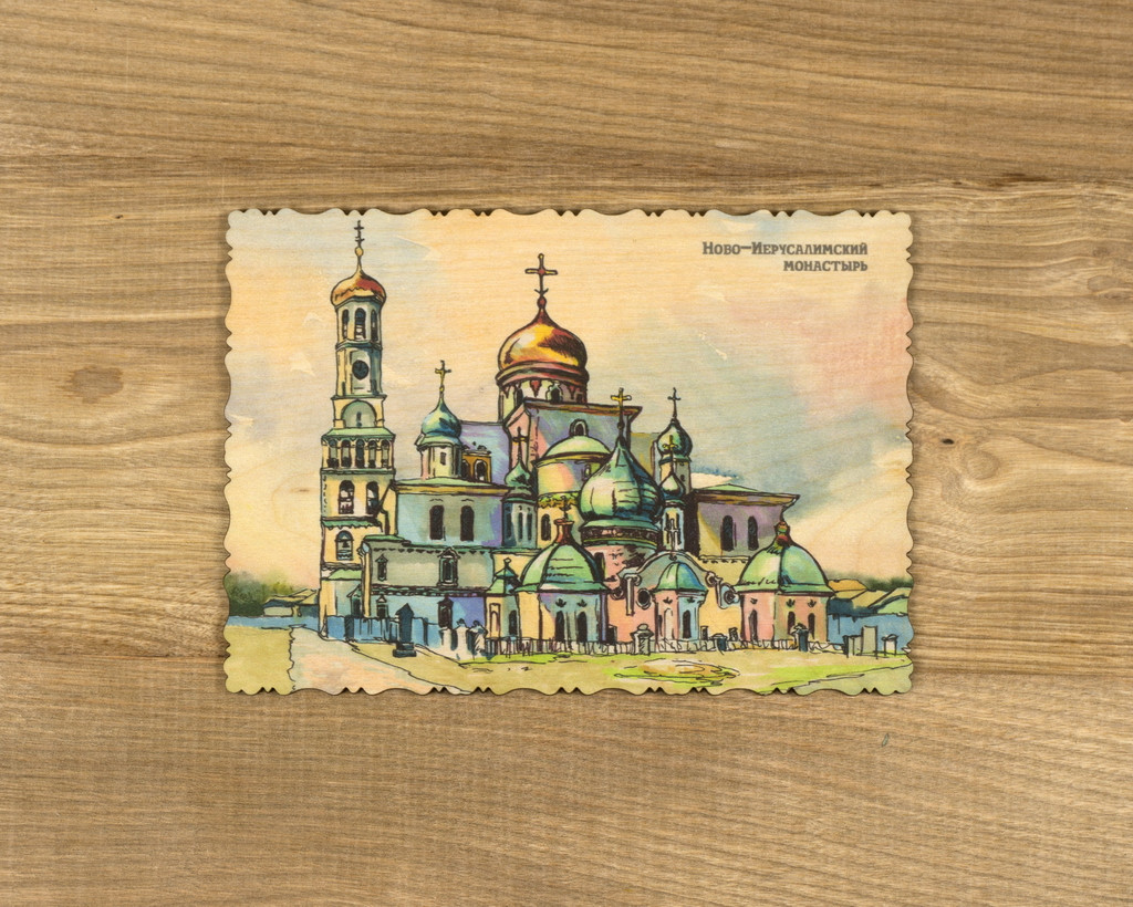 """Деревянная открытка """"Ново-Иерусалимский монастырь"""" А5"""