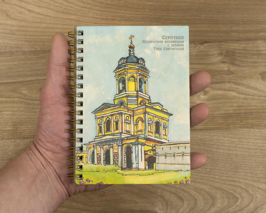"""Деревянный блокнот """"Серпухов. Надвратная колокольня с храмом Трех Святителей"""" А6 Книжный 2"""