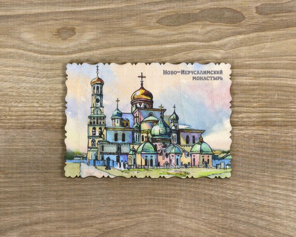 """Деревянный магнит """"Ново-Иерусалимский монастырь"""" 70х100 мм"""