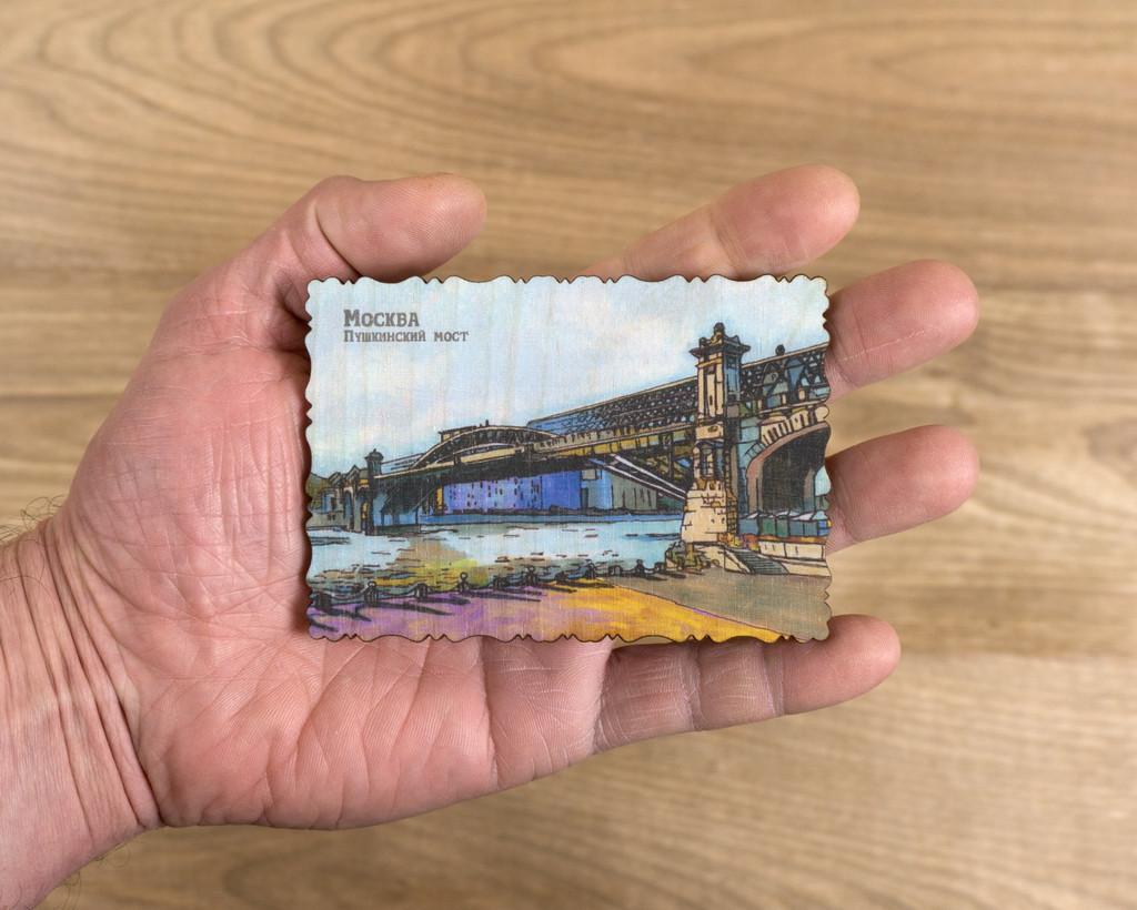 "Деревянный магнит ""Москва. Пушкинский мост"" 70х100 мм"