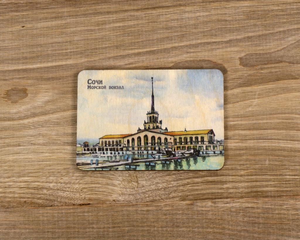 """Деревянный магнит """"Сочи. Морской вокзал"""" А8"""