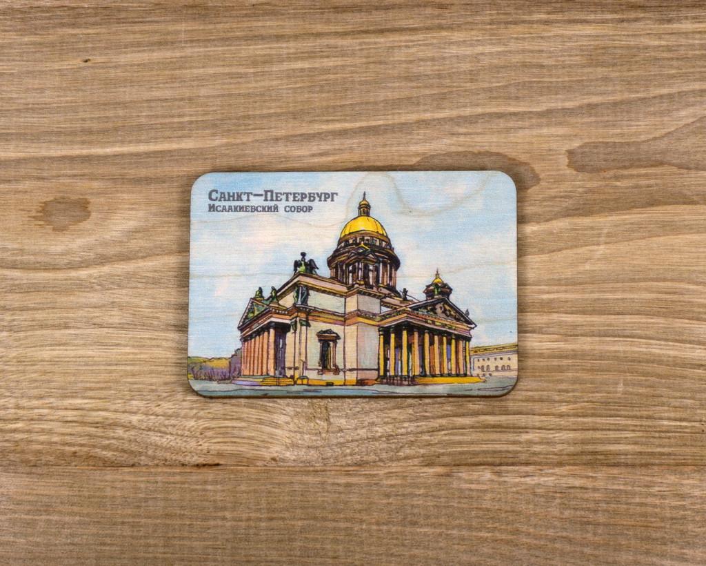 """Деревянный магнит """"Исаакиевский собор"""" А8"""