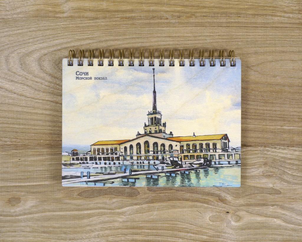 """Деревянный блокнот """"Сочи. Морской вокзал"""" А5"""