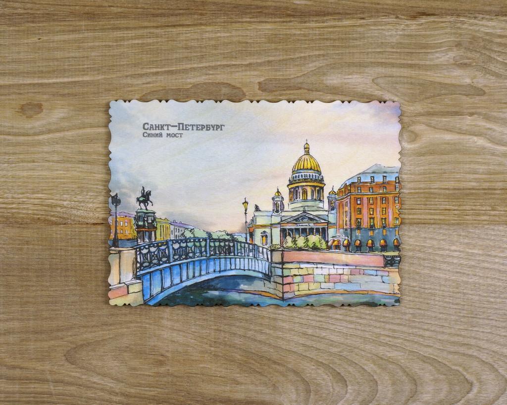 """Деревянная открытка """"Санкт-Петербург. Синий мост"""" А6"""