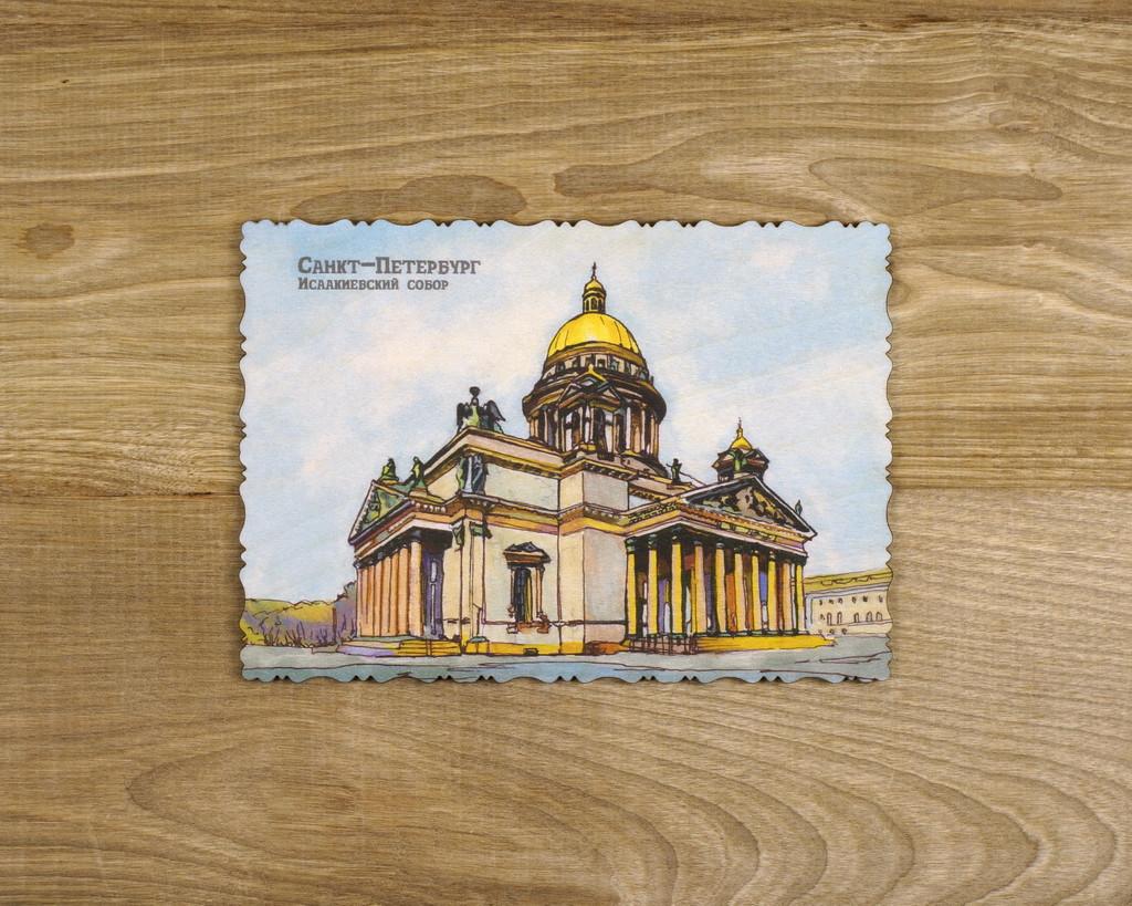 """Деревянная открытка """"Исаакиевский собор"""" А6"""