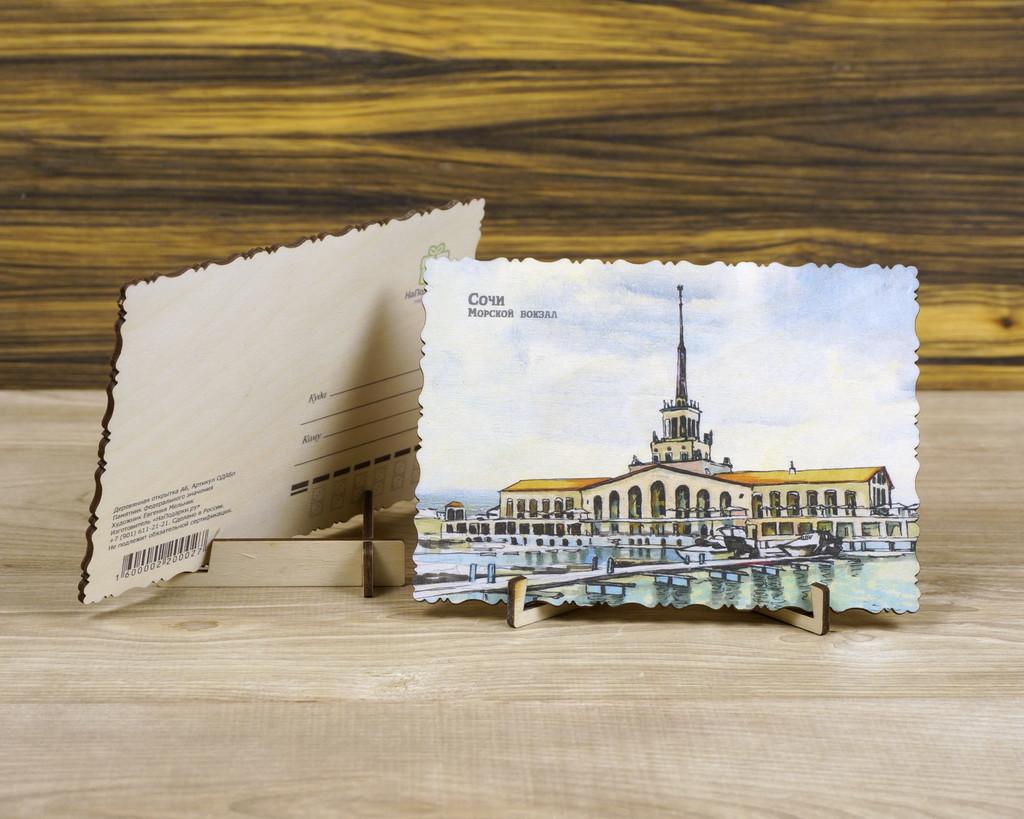 """Деревянная открытка """"Сочи. Морской вокзал"""" А5"""