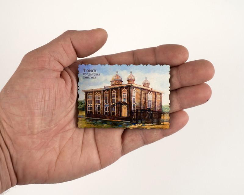 """Деревянный магнит """"Солдатская синагога"""" А8"""