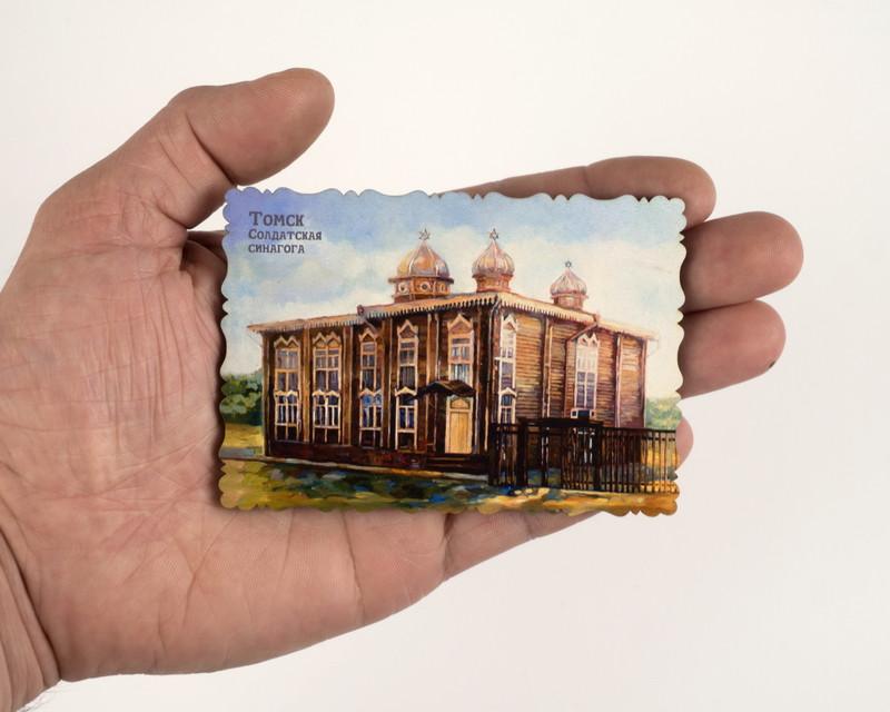 """Деревянный магнит """"Солдатская синагога"""" 70х100 мм"""