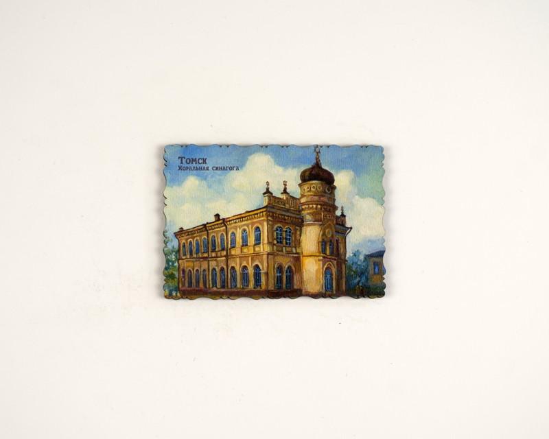 """Деревянный магнит """"Хоральная синагога"""" 70х100 мм"""