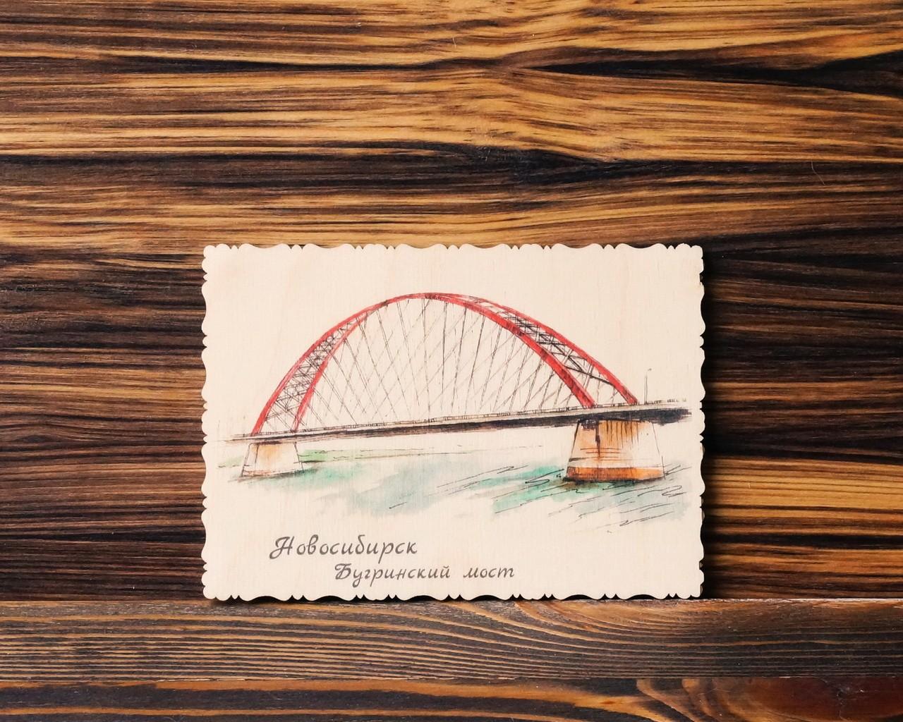 """Деревянная открытка """"Новосибирск, Бугринский мост"""""""