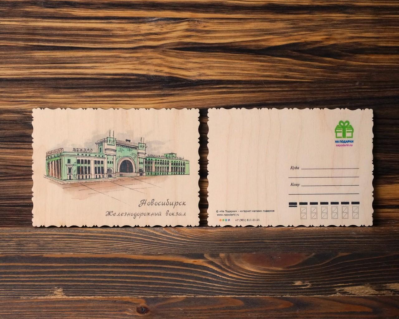 """Деревянная открытка """"Новосибирск, Железнодорожный вокзал"""" Анастасии Марченко"""