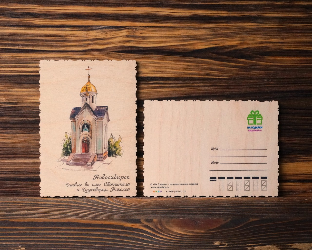 """Деревянная открытка """"Новосибирск, Часовня во имя Святителя и Чудотворца Николая"""""""