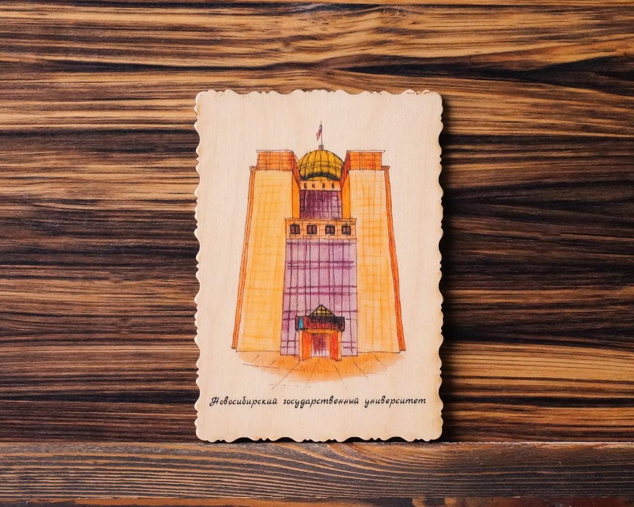 """Деревянная открытка """"Новосибирский государственный университет"""""""